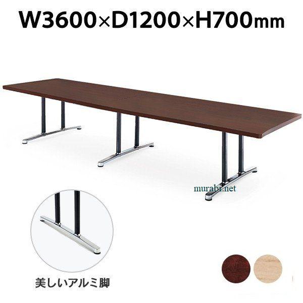 高級会議机 ミーティングテーブル 天板厚43mm 角形 飾脚 W3600×D1200mm DWL-3612K (代引決済不可商品)
