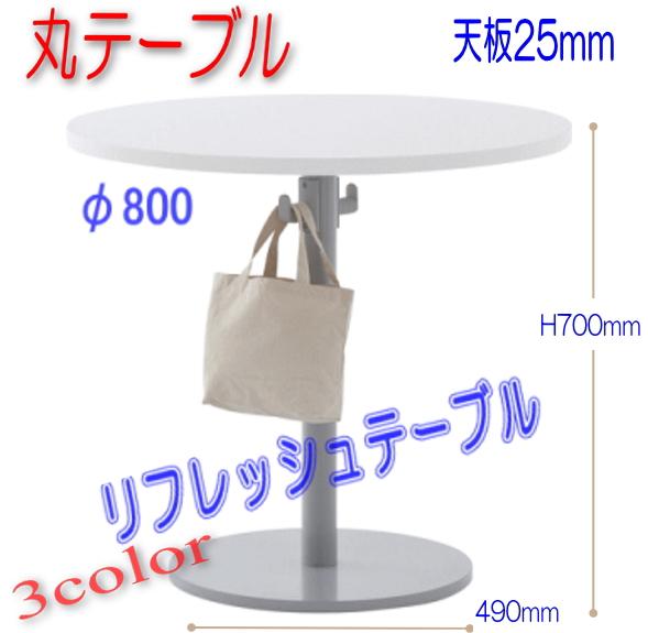 ラウンドテーブル 丸テーブル 人気です3色・φ800 喫茶・カフェテーブル ダイニングでも 円形 ホワイト(代引決済不可商品)