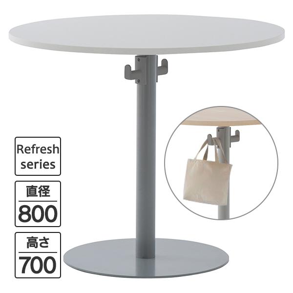 【事業所様お届け 限定商品】 2color 円形テーブル カフェテーブル ダイニングでも 丸テーブル ホワイト RFRT2-800WH-BH 送料無料