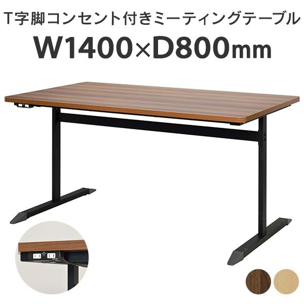 配線機能/T字脚 コンセント付テーブル W1400XD800 ウォルナット RFCTB-1480DB-NC ミーティングテーブル(代引決済不可商品)