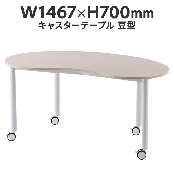 キャスターテーブル ミーティングテーブル 豆型 ナチュラル RFCTT-WL1476BNNA ホワイト脚 2色(代引決済不可商品)