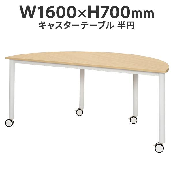 キャスターテーブル ミーティングテーブル 半円 ナチュラル RFCTT-WL1680SMNA ホワイト脚 2色(代引決済不可商品)