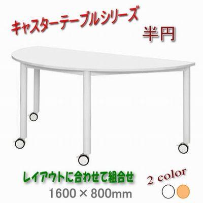 キャスターテーブル ミーティングテーブル 半円 ホワイト RFCTT-WL1680SMWH ホワイト脚 2色(代引決済不可商品)