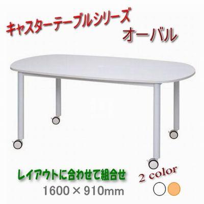 キャスターテーブル ミーティングテーブル オーバル 楕円 ホワイト RFCTT-WL1691OVWH ホワイト脚 2色(代引決済不可商品)