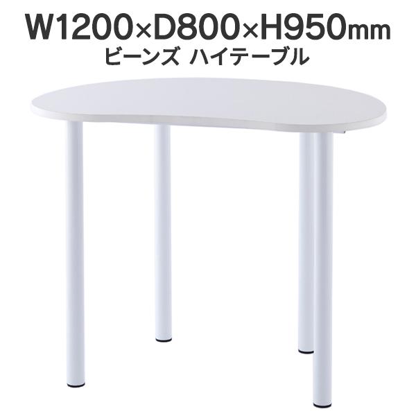 ビーンズ型 ハイテーブル RFHMT-BN1280WJ リフレッシュテーブル 送料無料 (代引決済不可商品)