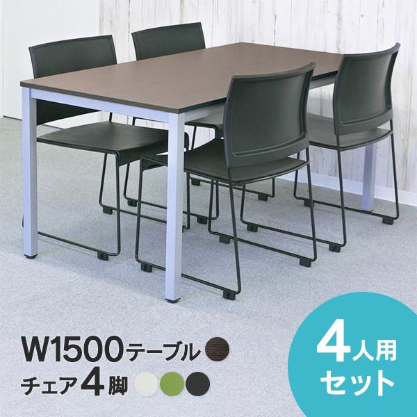 【事業所様お届け 限定商品】 【SET】BONUMミーティングテーブルセット 4人用 ダーク×椅子3色 RFMT-1575D-BONUM-GREEN/-WHITE/-BLACK オフィステーブル オフィスチェア 会議室 会議テーブル ワーキングテーブル アールエフヤマカワ