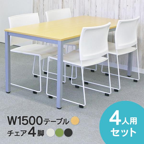 【事業所様お届け 限定商品】 【SET】BONUMミーティングテーブルセット 4人用 ナチュラル×椅子3色 RFMT-1575NN-BONUM-GREEN/-WHITE/-BLACK オフィステーブル オフィスチェア 会議室 会議テーブル ワーキングテーブル アールエフヤマカワ