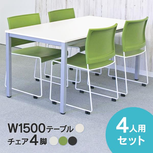 【事業所様お届け 限定商品】 【SET】BONUMミーティングテーブルセット 4人用 ホワイト×椅子3色 RFMT-1575W-BONUM-GREEN/-WHITE/-BLACK オフィステーブル オフィスチェア 会議室 会議テーブル ワーキングテーブル アールエフヤマカワ