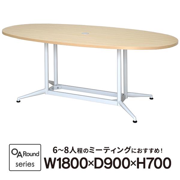 配線機能 円配線機能付き 円形・オーバル・ラウンド・ミーティングテーブル ナチュラル1800・900mm 送料無料 RFOVT-OA1890NA(代引決済不可商品)