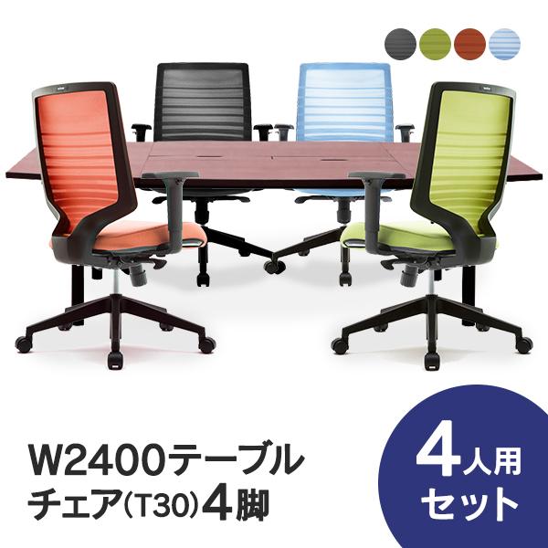 会議テーブル セット W2400×D1200(両端900)mm RFPC-200とお値打ちオフィスチェア T30タイプ 4人4脚セット 4色 OAテーブル 配線 機能 コンセントボックス付