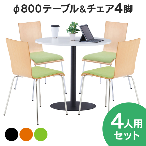 [SET]リフレッシュテーブルφ800とチェア4脚セット ホワイト×グリーン/オレンジ/ダークパッド RFRT3-800WH-FPGN/-FPOR/-FPDBBK