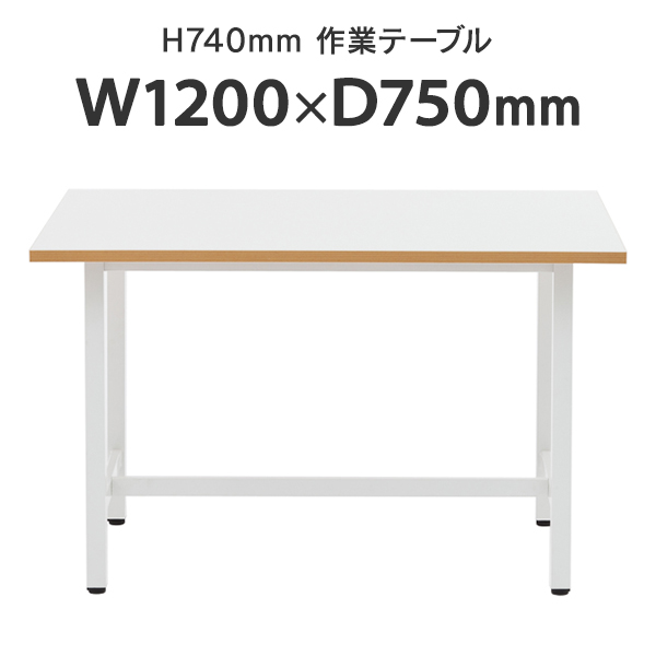 作業台 ワークテーブル 作業デスク RFSGD-1275 W1200×D750mm (代引決済不可商品)