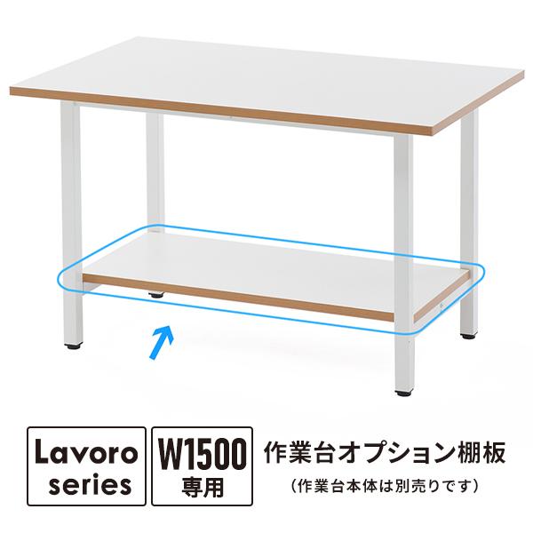 作業台用棚板 W1500用 ホワイト RFSGD-OP15T 作業台 作業デスク 棚板 オプション部品 RFSGD-1575用 (代引決済不可商品)