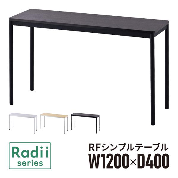 ラディーシリーズ RFシンプルテーブル W1200×D400 [ホワイト/ナチュラルダーク] RFSPT-1240 ワークテーブル ミーティングテーブル 会議テーブル (代引決済不可商品)