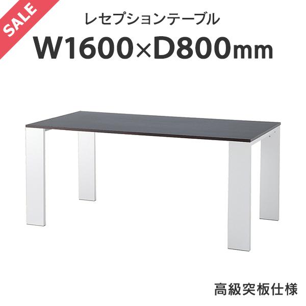 特価SALE レセプションテーブル W1600×D800 ダーク RFT-ILDA おしゃれ ミーティングテーブル 1台(2梱包) (代引決済不可商品)