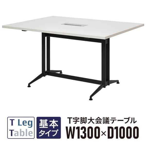 T字脚 大会議テーブル 基本 ホワイト RFTMT-1310WH OAミーティングテーブル W1300×D1000 配線ボックス付(代引決済不可商品)