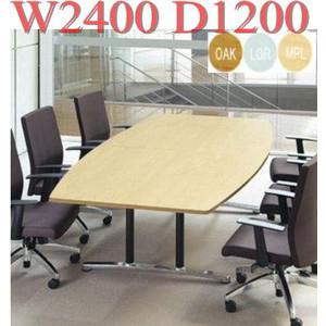 会議用テーブル ミーティングテーブル 25mm ボー型天板ト II脚 アルミダイキャスト W2400×D1200mm WAL-241B 送料無料 (代引決済不可商品)
