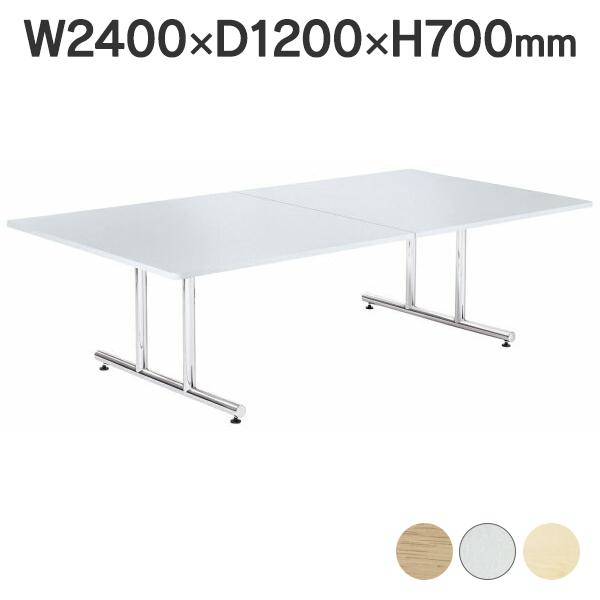 ミーティングデスク クロームメッキ脚タイプ 角形 II脚 WT-2412K 幅2400×奥行き1200mm 高級 大型 おしゃれ 会議用テーブル (代引決済不可商品)