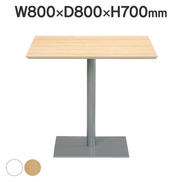 リフレッシュテーブル 角型テーブル 800(木目) カフェスペースにも角テーブル (代引決済不可商品)