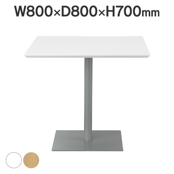 リフレッシュテーブル 角型テーブル 800(ホワイト) RFヤマカワ カフェスペースに (代引決済不可商品)