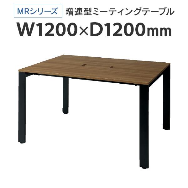 PLUS(プラス) 増連型ミーティングテーブル W1200×D1200mm ナチュラル 配線ボックス有 MR-1212SQH NA/BK フリーアドレス ワイドテーブル J740182 I745709(代引決済不可商品)