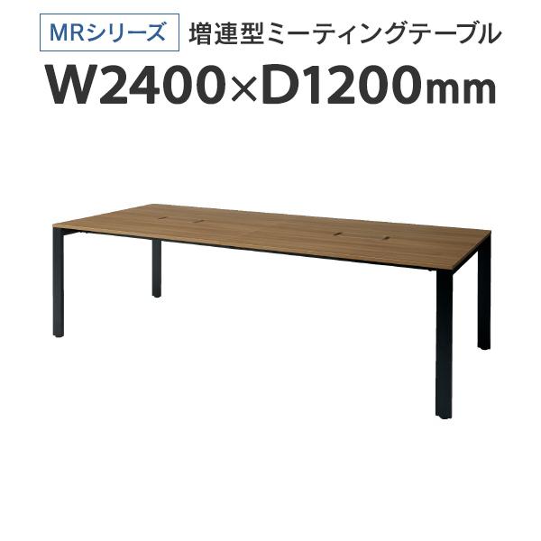 PLUS(プラス) 増連型ミーティングテーブル W2400×D1200mm ナチュラル 配線ボックス有 MR-2412SQH NA/BK フリーアドレス ワイドテーブル J740184 I745711