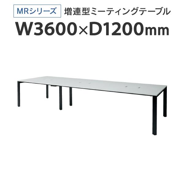 PLUS(プラス) 増連型ミーティングテーブル W3600×D1200mm ホワイト 配線ボックス有 MR-3612SQH WH/BK フリーアドレス ワイドテーブル J740185 I745712
