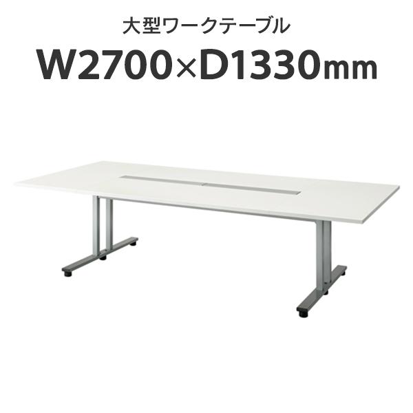 ダイセン 大型ワークテーブル W2700×D1330mm ホワイト 大型配線ダクト 開閉式配線ボックス付き YW-2713W フリーアドレス ミーティング