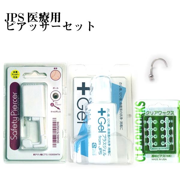 ピアッサー鼻用セット ピアス穴開け器 ピアス穴開け機 ピアッサー、消毒用ジェル、鼻ピアスのセットです。