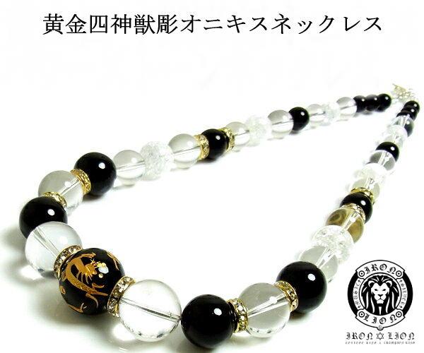 【送料無料】黄金四神獣彫オニキスネックレス四神 天然石 メンズ ネックレス