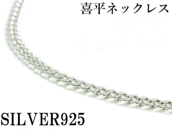 Silver925 Kihei [silver chains, one single was I want classic Kihei  Mens  silver chain 925