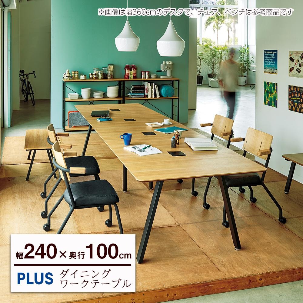 ダイニングワークテーブル( ダイニングテーブル デザイナー デザインテーブル テーブル デスク ワークテーブル フリーアドレスデスク ミーティングテーブル 会議テーブル 会議用テーブル ダイニング 配線 おしゃれ 幅 2400mm 240cm 木目柄) 在宅
