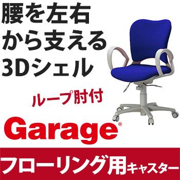PLUS プラス オーバルチェア OCチェア パソコンチェア オフィスチェア デスクチェア 事務イス 学習チェア 椅子 イス チェア chair 前傾姿勢 キャスター付き 疲れにくい ループ肘付き ハイバック フローリング用キャスター 青 ブルー OC-Z03SLU-O