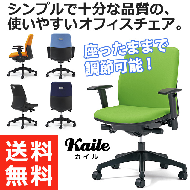 PLUS プラス カイルチェア Kaileチェア パソコンチェア PCチェア オフィスチェア デスクチェア 事務イス 事務椅子 学習チェア 勉強椅子 シンプル 椅子 イス チェア chair キャスター付き 疲れにくい ローバック アジャスト肘 黄緑 KD-HL66SL YG