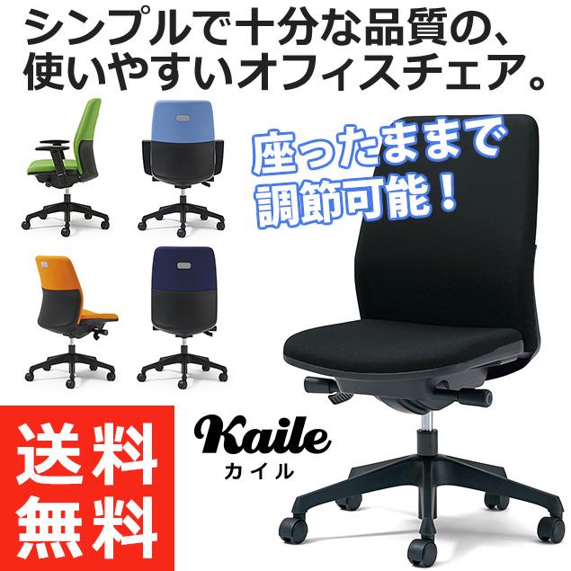 PLUS プラス カイルチェア Kaileチェア パソコンチェア PCチェア オフィスチェア デスクチェア 事務イス 事務椅子 学習チェア 勉強椅子 シンプル 椅子 イス チェア chair キャスター付き 疲れにくい ハイバック 肘なし 黒 ブラック KC-HL63SL BK