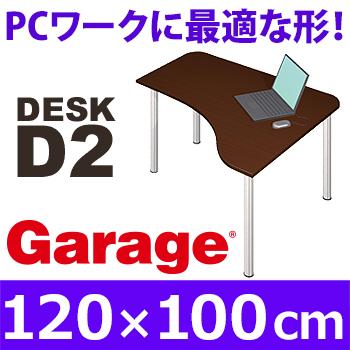 デスクD2 天板Dタイプ マホガニー(Garage ガラージ シンプル L字型 l字 パソコンデスク PCデスク ワークデスク 学習机 学習デスク 勉強机 事務机 オフィス 事務デスク 仕事用デスク 使いやすい 高校生 中学生 デスク 机 desk 仕事用机)D2-D-ST