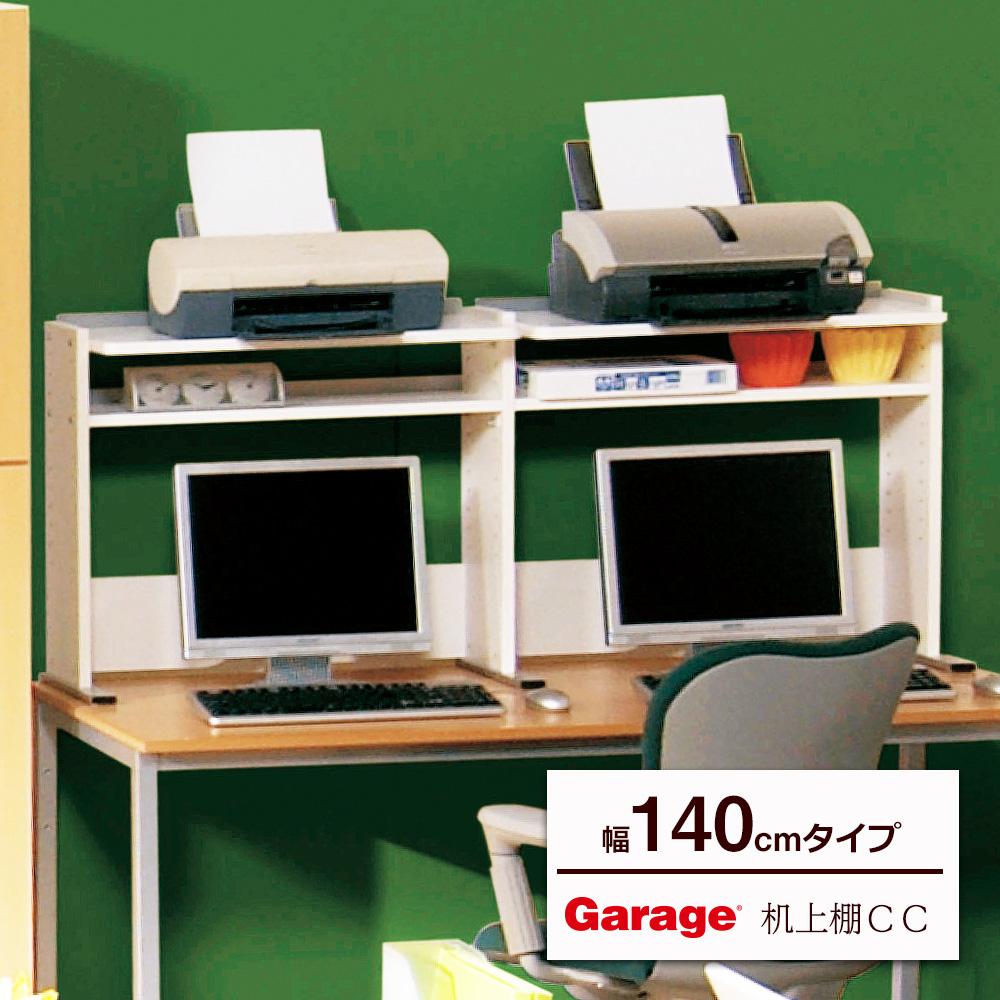 Garage ガラージ 机上棚 机上ラック 上置棚 上置ラック 卓上本棚 卓上ラック ラック デスクラック トップラック デスク収納 棚 本棚 書棚 オフィス家具 収納棚 机上台  幅1344×奥行309×高さ615mm