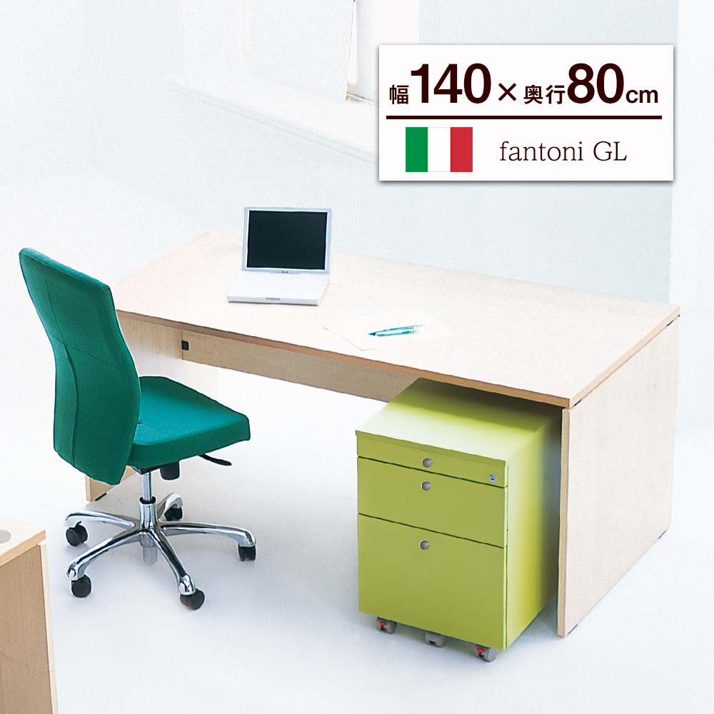 fantoni GL パソコンデスク ( デスク オフィスデスク ゲーミングデスク デザイナー ワークデスク 事務デスク デザインデスク ゲームデスク おしゃれ 事務机 シンプル かっこいい イタリア製 ファントーニ 机 北欧 頑丈 幅1400mm 幅140cm 幅 140cm 奥行き800mm 奥行き80cm)