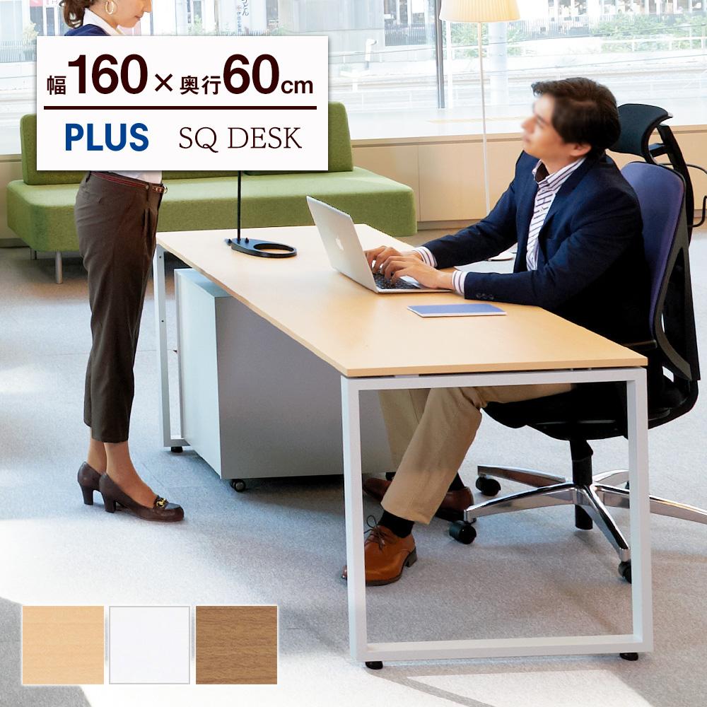パソコンデスク ( デスク PCデスク pcデスク オフィスデスク 事務机 事務デスク 学習机 学習デスク 勉強机 ワークデスク 勉強デスク SQ オフィス かっこいい 机 テーブル 幅160cm 幅1600mm 幅 160cm 160cm幅 奥行60cm 奥行600mm)