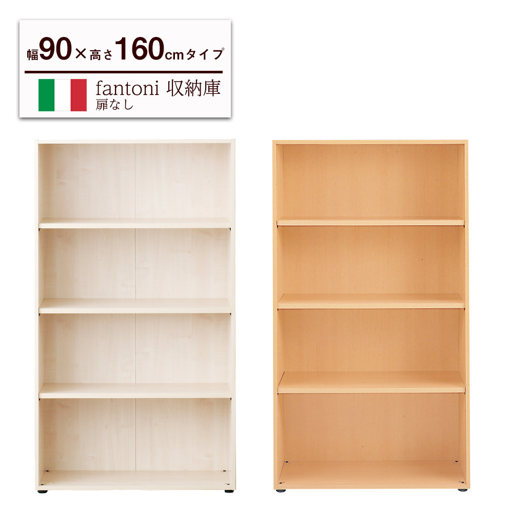 収納庫 4段 ( 本棚 棚 収納棚 ストレージ キャビネット ラック 家具 書棚 シェルフ 木製 fantoni ファントーニ GF イタリア製 北欧 オフィス デザイン かっこいい 大容量 シンプル 収納 整理 高さ1600mm用 高さ160cm用 下置き )