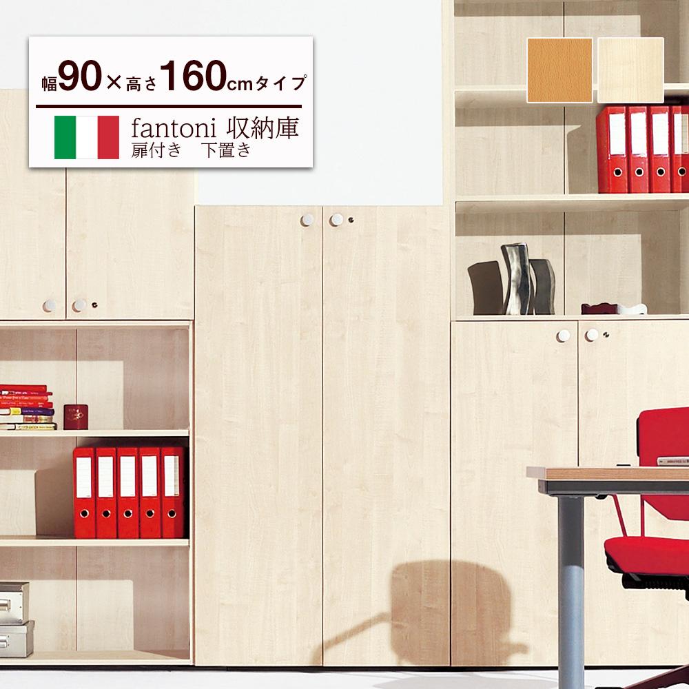 fantoni 収納庫 4段 扉付き ( 本棚 棚 収納棚 ストレージ ラック 家具 倉庫 店舗 キャビネット イタリア製 収納ラック オフィス家具 シェルフ 木製 北欧 デザイン かっこいい 大容量 シンプル 収納 整理 高さ1600mm 高さ160cm 下置き)