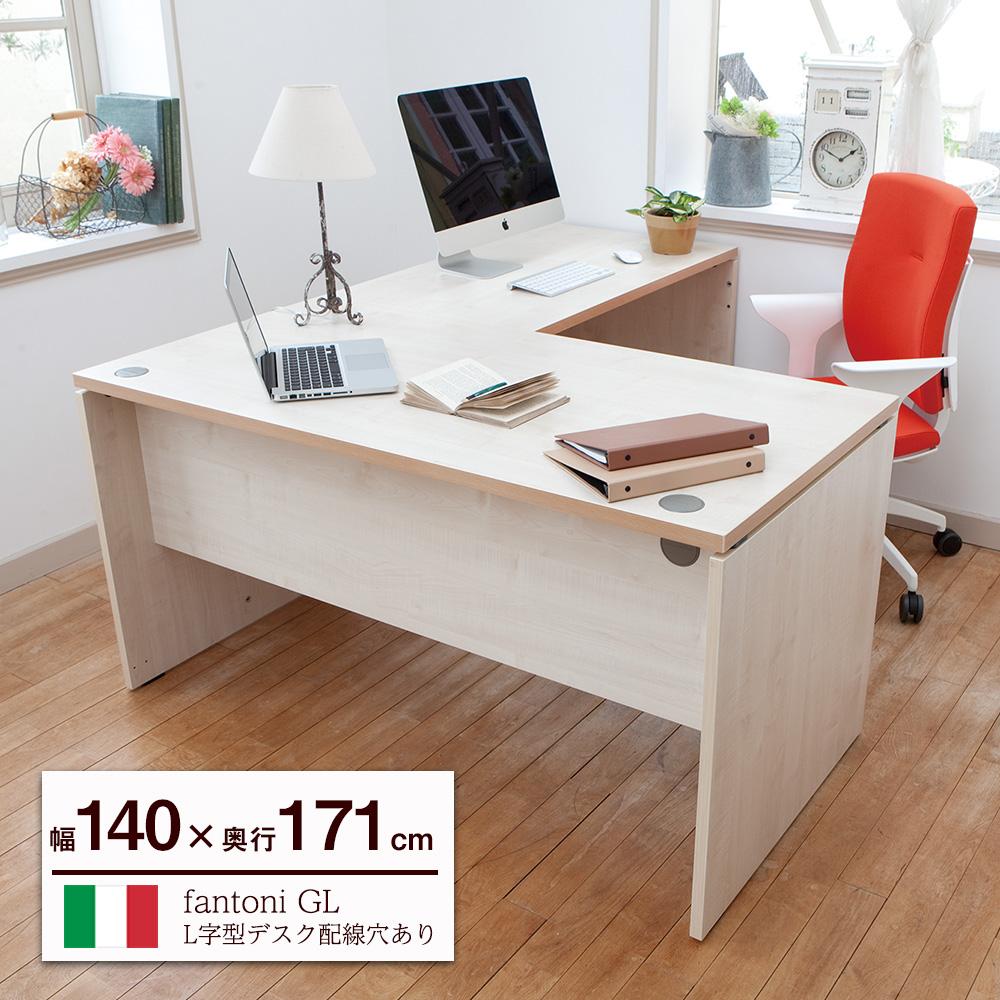 fantoni GL L型 デスク ( パソコンデスク  ゲーマーデスク オフィスデスク ゲーミングデスク L字型デスク  l字型デスク l字 L字 トレーダー テレワーク イタリア製 デザインデスク 漫画家 クリエイター デザイナー おしゃれ 頑丈 幅1400mm 幅140cm )在宅
