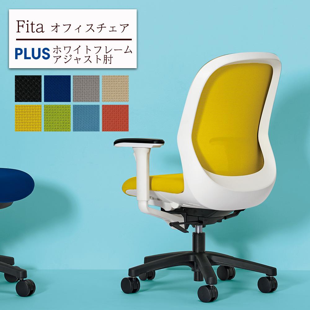 PLUS プラス Fita フィータ Fitaチェア フィータチェア パソコンチェア オフィスチェア デスクチェア コンパクトチェア 事務イス 学習チェア 椅子 イス チェア chair 後傾姿勢 キャスター付き 疲れにくい 長時間 アジャスト肘付き