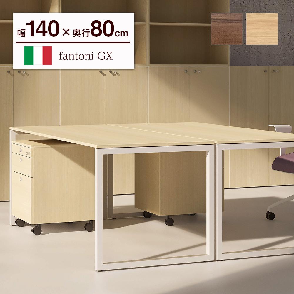 fantoni GX デスク スタンダード ( パソコンデスク ゲーミングデスク デザインデスク 事務 事務机 PCデスク 書斎デスク 学習机 テレワーク おしゃれ イタリア製 かっこいい 頑丈 幅140cm 幅1400mm 140cm 奥行き80cm 奥行き800mm )在宅