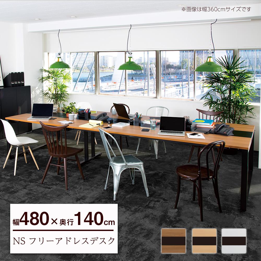 フリーアドレスデスク NS ( 会議テーブル 会議用テーブル デスク オフィスデスク オフィステーブル パソコンデスク ミーティングテーブル ミーティングデスク おしゃれ フリースペース テーブル 大型デスク 大型テーブル 幅4800mm 幅480cm 奥行き140cm 奥行き1400mm )