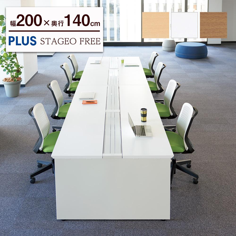 ステージオフリー 両面 幅200cm ( フリーアドレスデスク ミーティングデスク ミーティングテーブル フリーデスク フリーテーブル フリーアドレステーブル 大型テーブル 大型デスク テーブル 多目的テーブル 作業台 幅2000mm 奥行き140cm 奥行き1400mm )