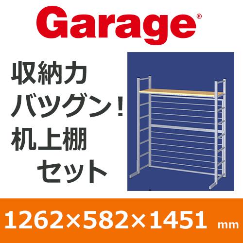 Garage ガラージ オープンラック スチールラック フレームラック ラック セット 収納ラック 収納棚 棚 引っ越し 模様替え オープン棚 OS 収納 収納力 シンプル 自由に組み替え 幅1262×奥行582×高さ1451mm OS-1214AD1 木目