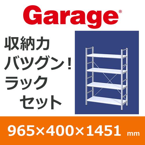Garage ガラージ オープンラック スチールラック フレームラック ラック セット 収納ラック 収納棚 棚 引っ越し 模様替え オープン棚 OS 収納 収納力 シンプル 自由に組み替え 幅1262×奥行582×高さ1451mm OS-1214AD1 白
