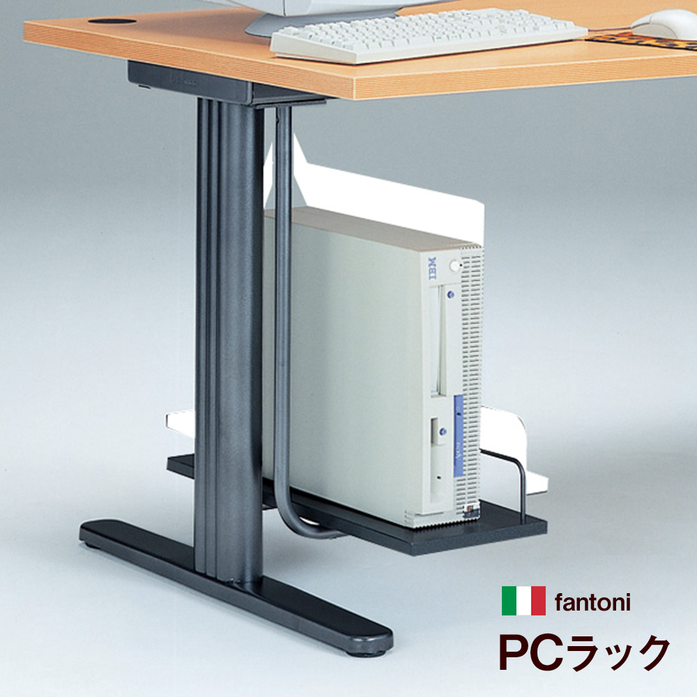 fantoni PCラック(ファントーニ パソコンデスク PCデスク オフィスデスク オプション 便利 作業デスク CPUラック PCラック ラック PC収納 PC掛け 整理 整頓 収納 デスク収納 デスク下 デスクアクセサリー スチール製)