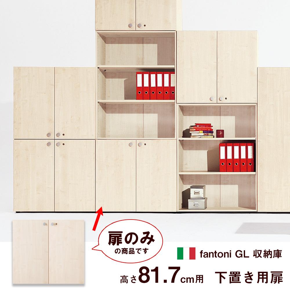 収納庫 扉 のみ 白木 ( 本棚 棚 収納棚 ストレージ キャビネット ラック 家具 書棚 シェルフ 木製 fantoni ファントーニ GL イタリア製 北欧 デザイン かっこいい 大容量 シンプル 収納 整理 高さ800mm用 高さ80cm用 下置き 鍵付き )GL-080TD
